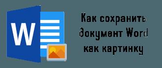 Как сохранить документ Word как картинку