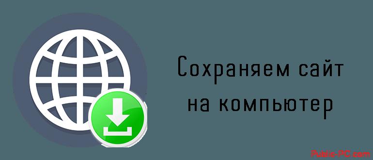 Как сохранить сайт на компьютер