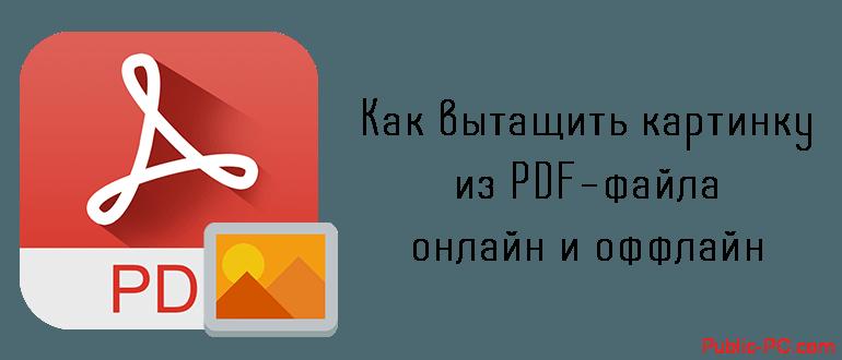 Как вытащить картинку из PDF-файла онлайн и оффлайн