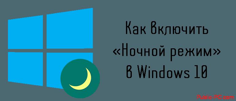 Как включить ночной режим в Windows-10