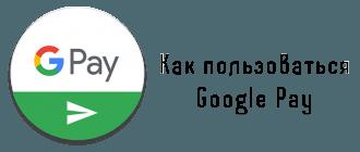 Как пользоваться Android-Pay