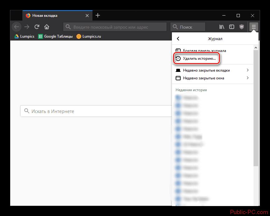 Кнопка удалить историю в Mozilla-Firefox