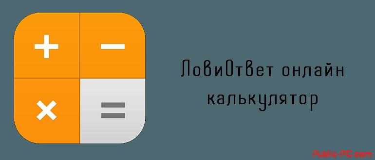 ЛовиОтвет онлайн калькулятор