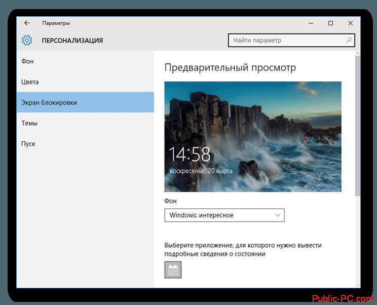Настройка экрана блокировки в Windows-10