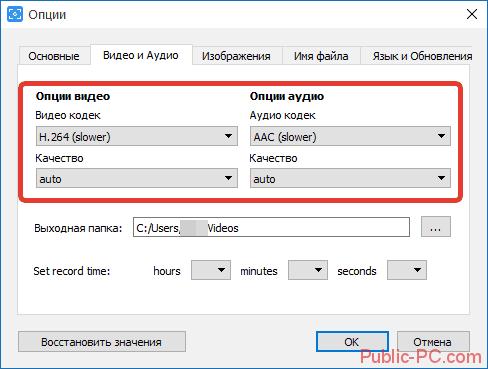 Настройка качества аудио и видео в Free-Screen-Video-Recorder