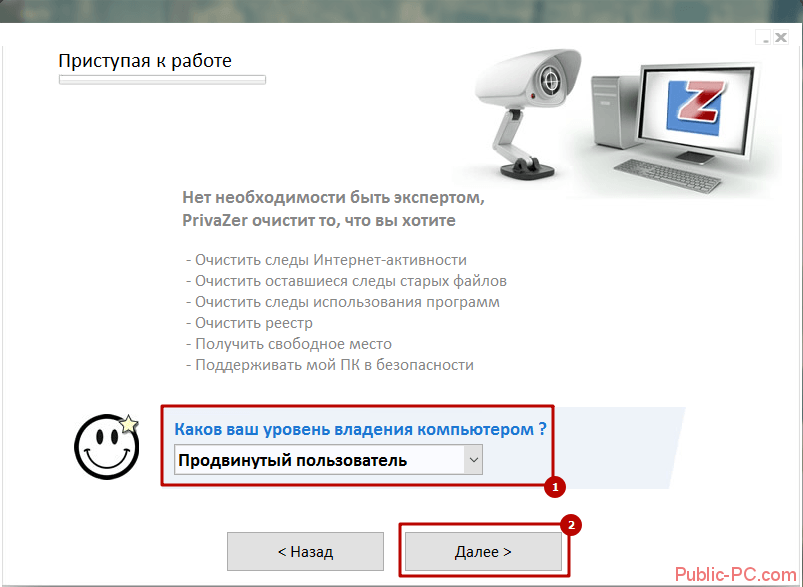 Настройка уровня пользователя Privazer