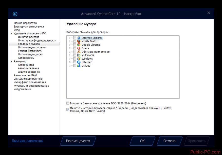 Настройки удаления мусора в Advanced-SystemCare