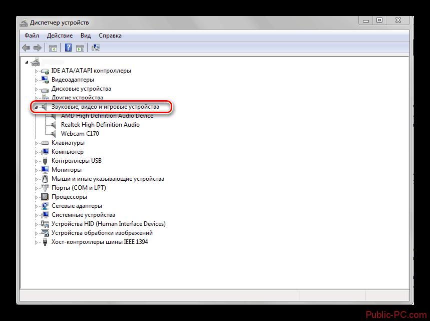 Нажатие на кнопки звуковое видео и игровое устройство в окне диспетчера устройств