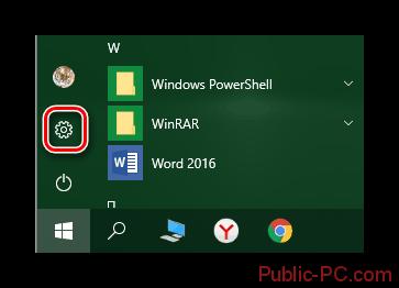 Нажимаем кнопку параметры в меню Пуск на Windows-10