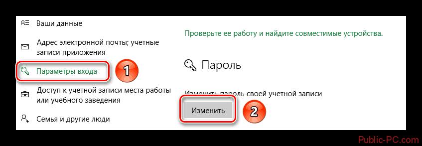Нажимаем кнопку изменения пароля в параметрах входа Windows-10