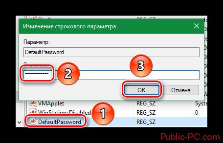 Назначаем новый файл DefaultPassword и вводим в него пароль