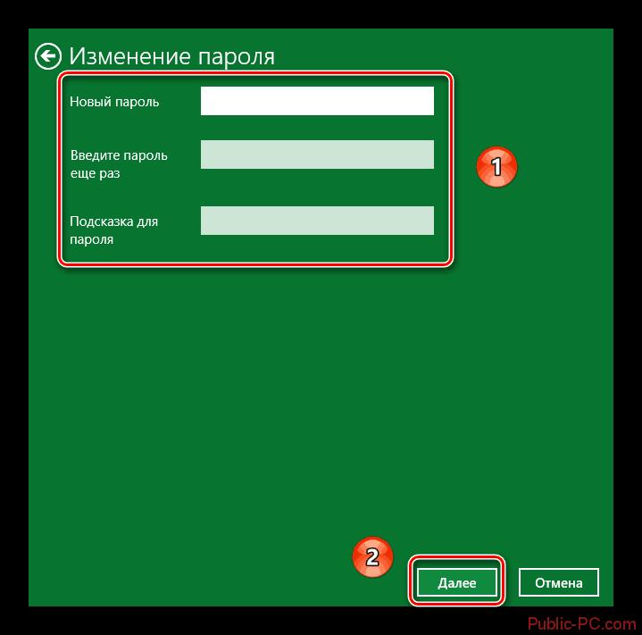 Не заполняем предложение поля для удаления пароля в Windows-10