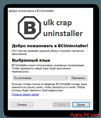 Окно приветствия в Bulk-Crap-Uninstaller
