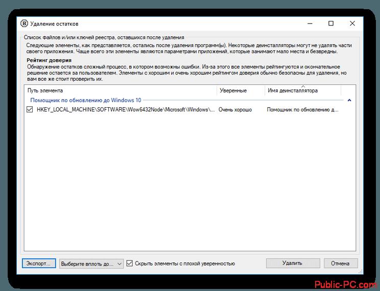 Очистка реестра в Bulk-Crap-Uninstaller