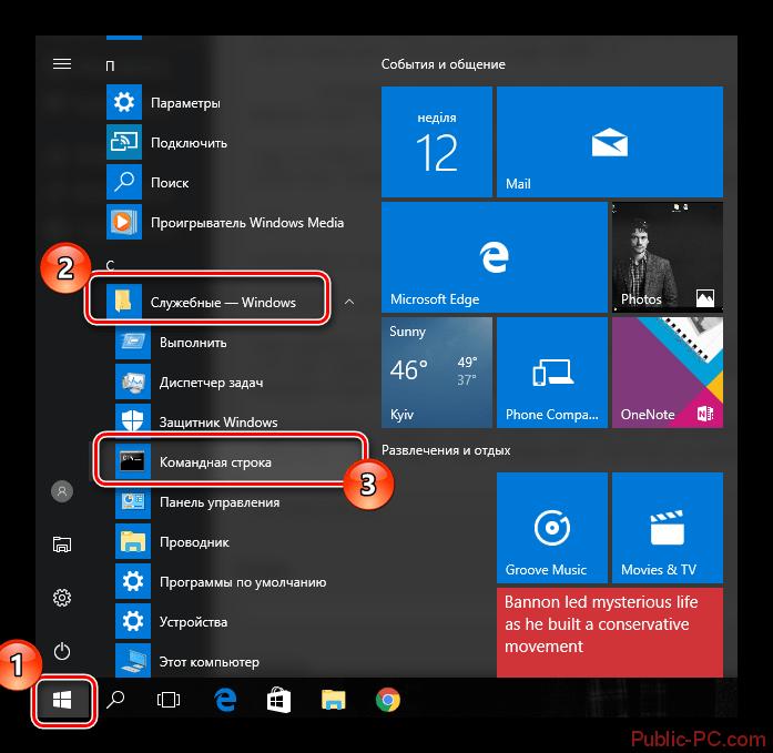 Открытие командной строки через меню Пуск в Windows-10