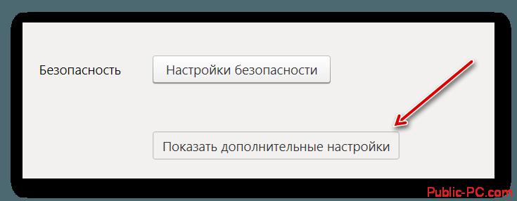 Переход к дополнительным настройкам в Яндекс Браузере