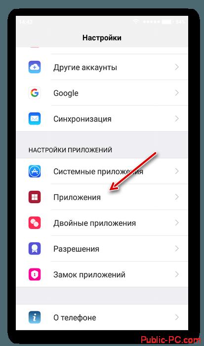 Переход к настройкам приложений на Android