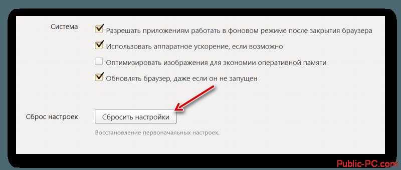 Переход к сбросу настроек в Яндекс Браузере