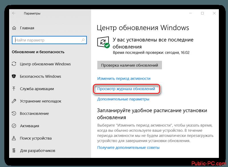 Переход к журналу обновлений в Windows-10