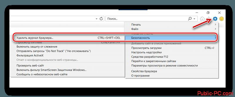 Переход к удалению истории браузера Internet-Explorer
