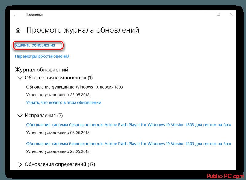 Переход к удалению обновлений в Windows-10