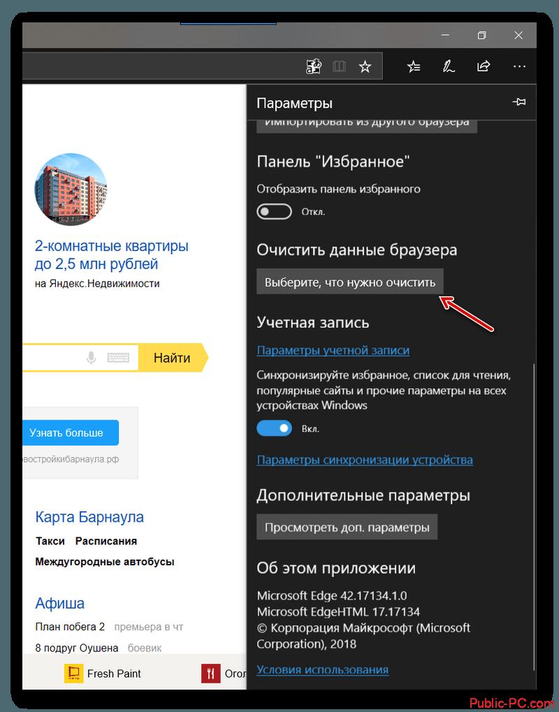 Переход к выбору параметров очистки в браузере MS-Edge
