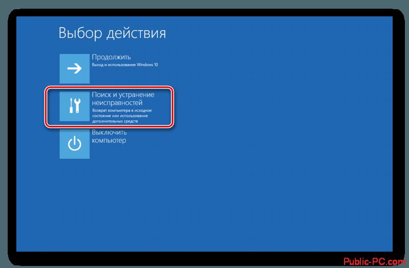 Переход в поиск и устранение неисправностей Windows-10