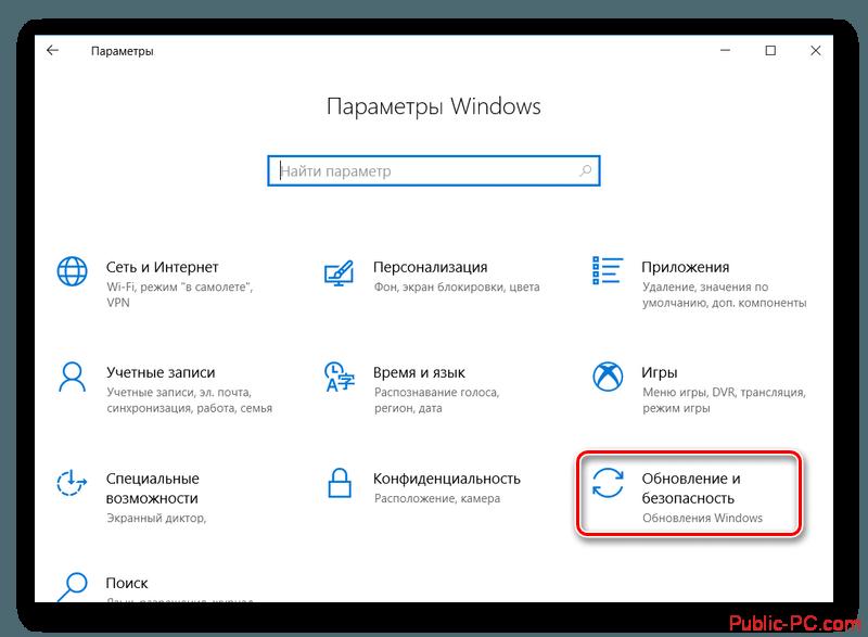 Переход в обновление и безопасность в Windows-10