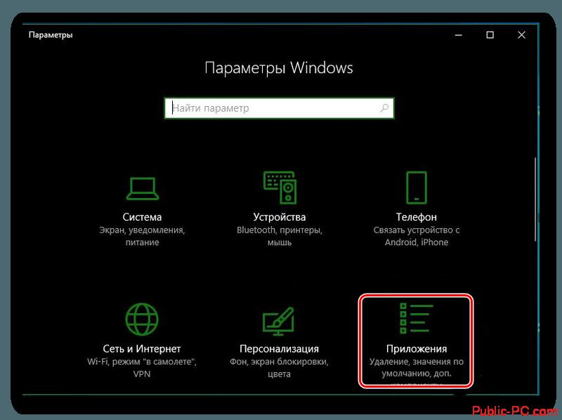 Переход в раздел приложения в Windows-10
