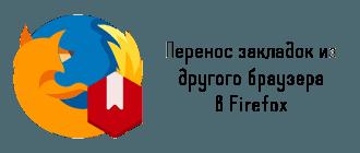 Перенос закладок из другого браузера в Firefox