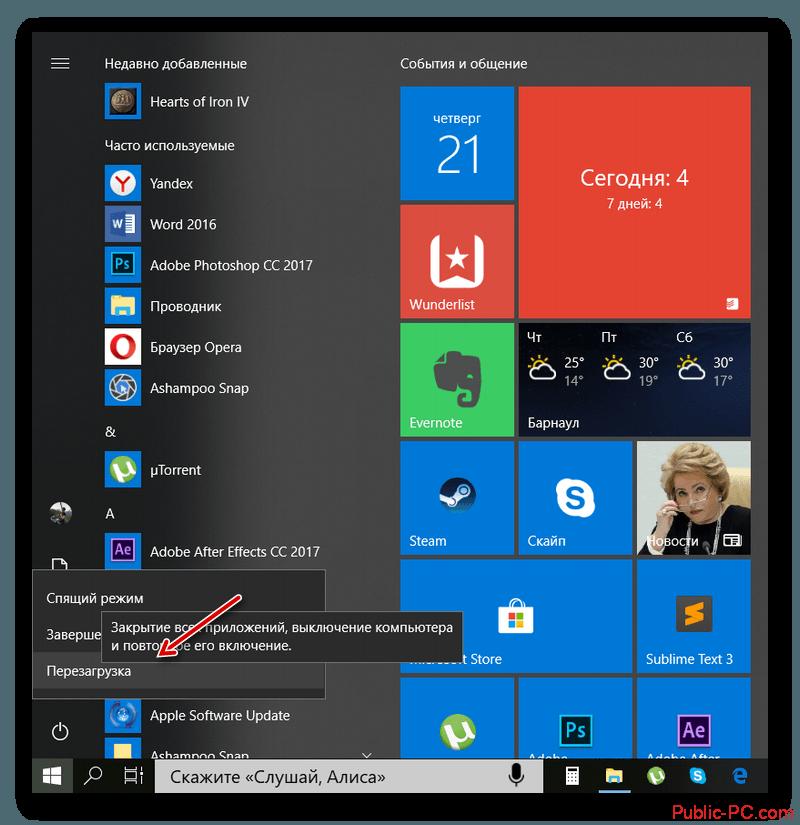 Перезагрузка компьютера для запуска Safe-Mode в Windows-10