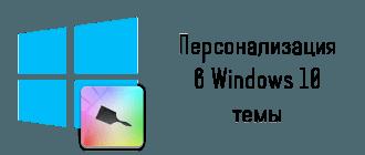 Персонализация тем в Windows-10