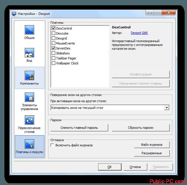 Плагины и модули в настройках Dexpot
