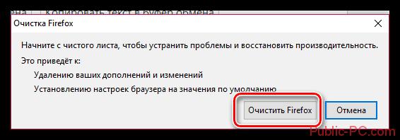 Подтверждение сброса настроек Firefox