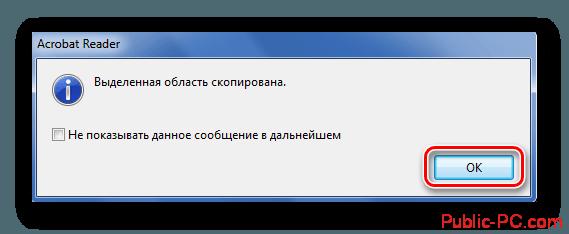 Подтверждение копирование выделенной области в Adobe-Reader