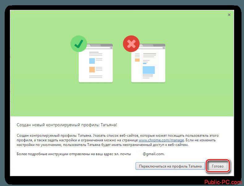 Подтверждение создания контролируемого профиля в Google-Chrome