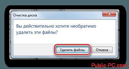 Подтверждение удаления временных файлов в Виндовс 7