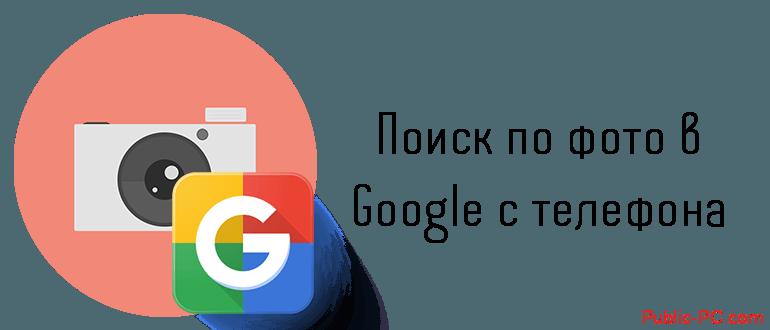 Поиск по фото в Google с телефона