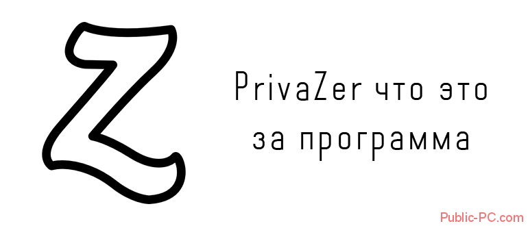 PrivaZer обзор программы