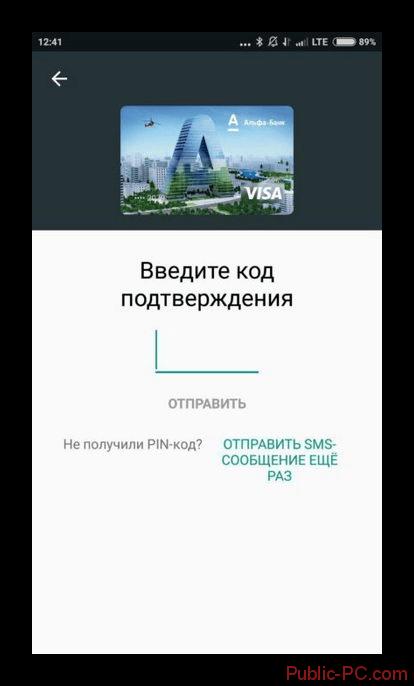 Привязка карты в Google-Pay