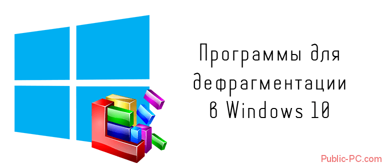 Программы для дефрагментации в Windows-10