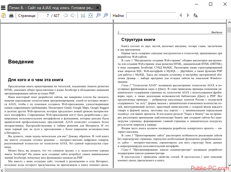 Просмотр PDF-документа в Sumatra-PDF