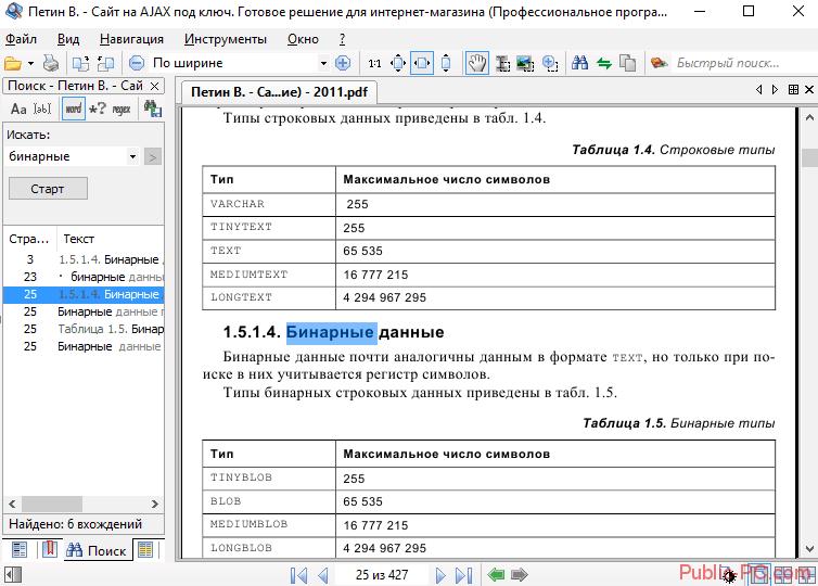 Просмотр PDF в STDU-Viver