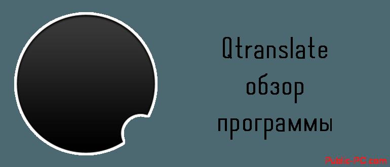 Qtranslate обзор программы