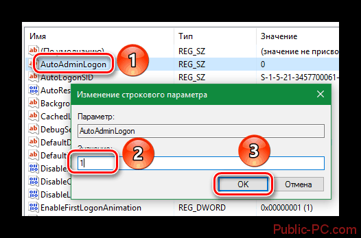 Редактируем файл AutoAdminLogon в реестре Windows-10