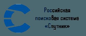 Российская поисковая система Спутник