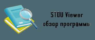 STDU-Viewer обзор программы