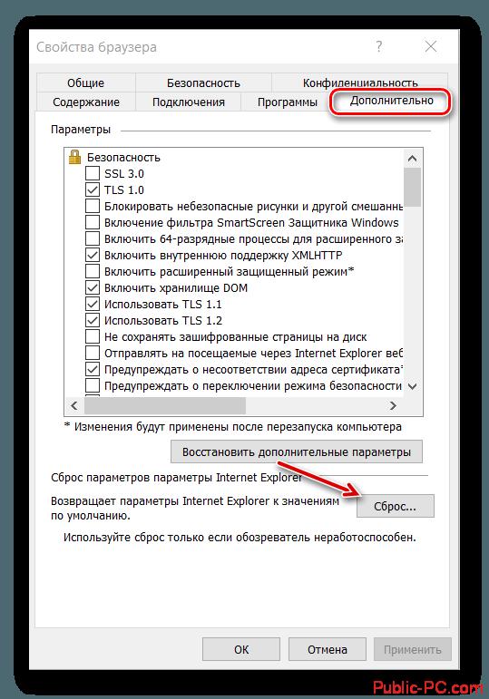 Сброс настроек в Internet-Explorer
