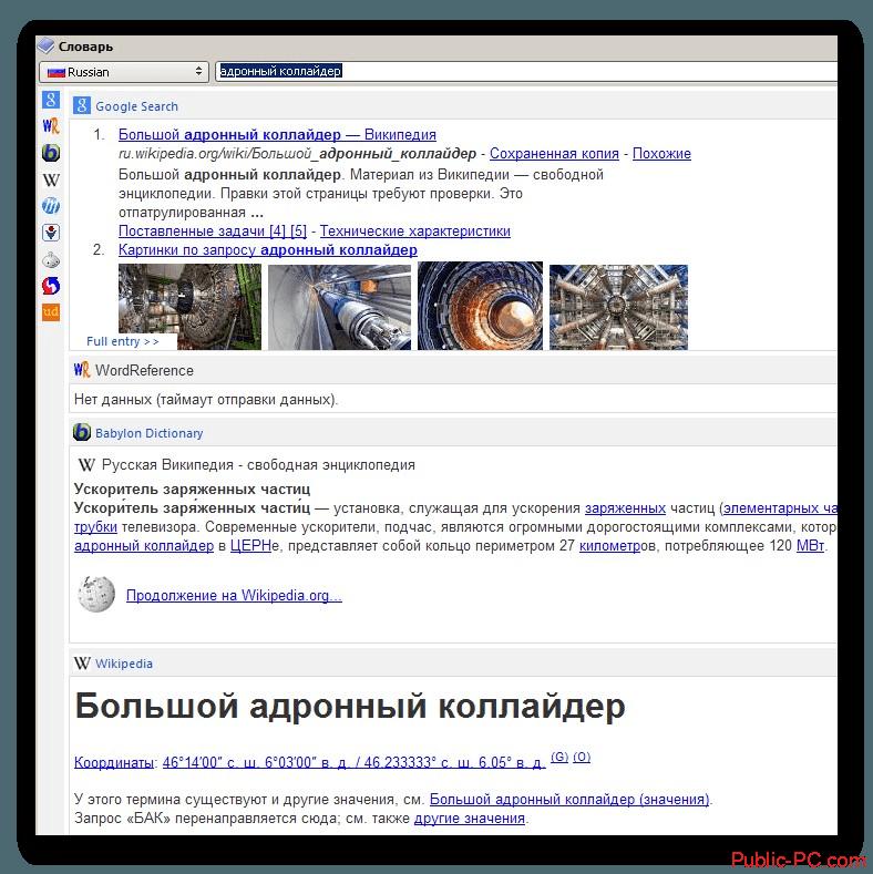 Словарь в программе Qtranslate