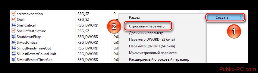 Создаём новый параметр в реестре для отключения пароля на Windows-10